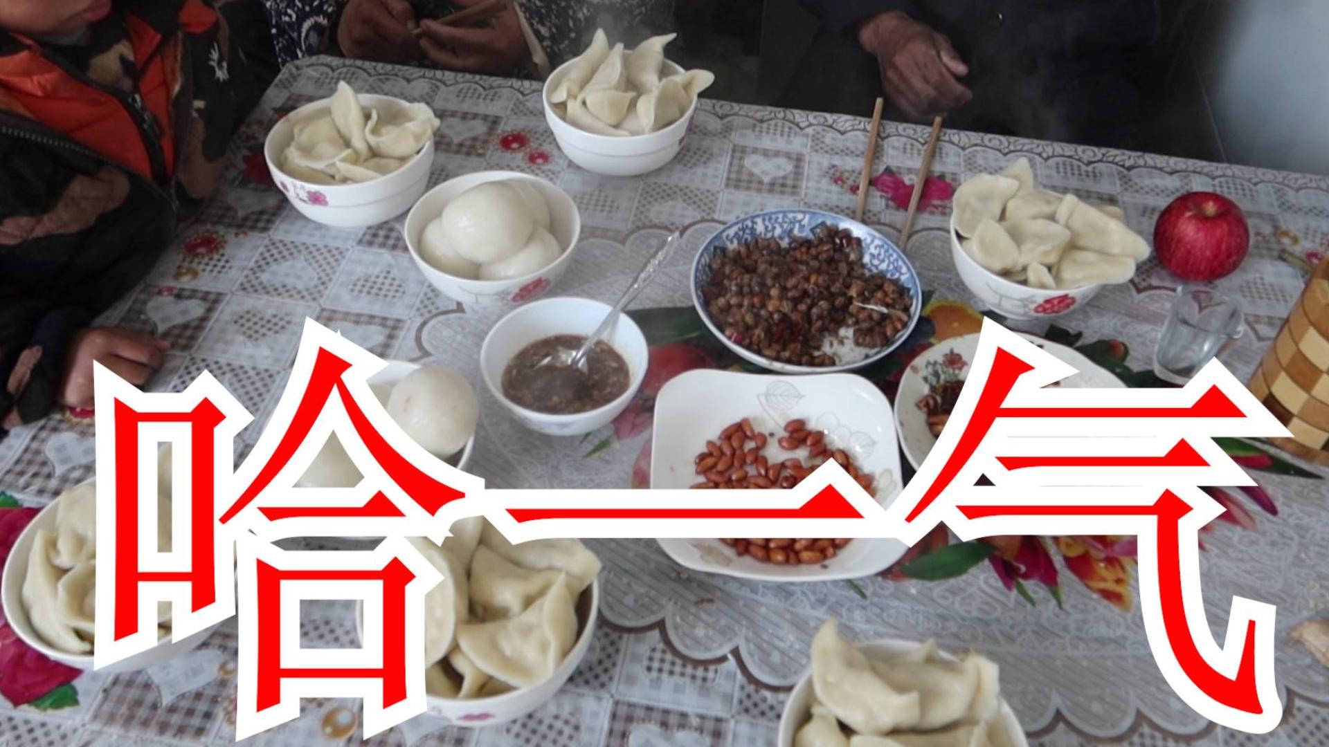 元宵节老爸抢购了一块猪肉,在家包饺子包汤圆,喝二两白酒很舒坦