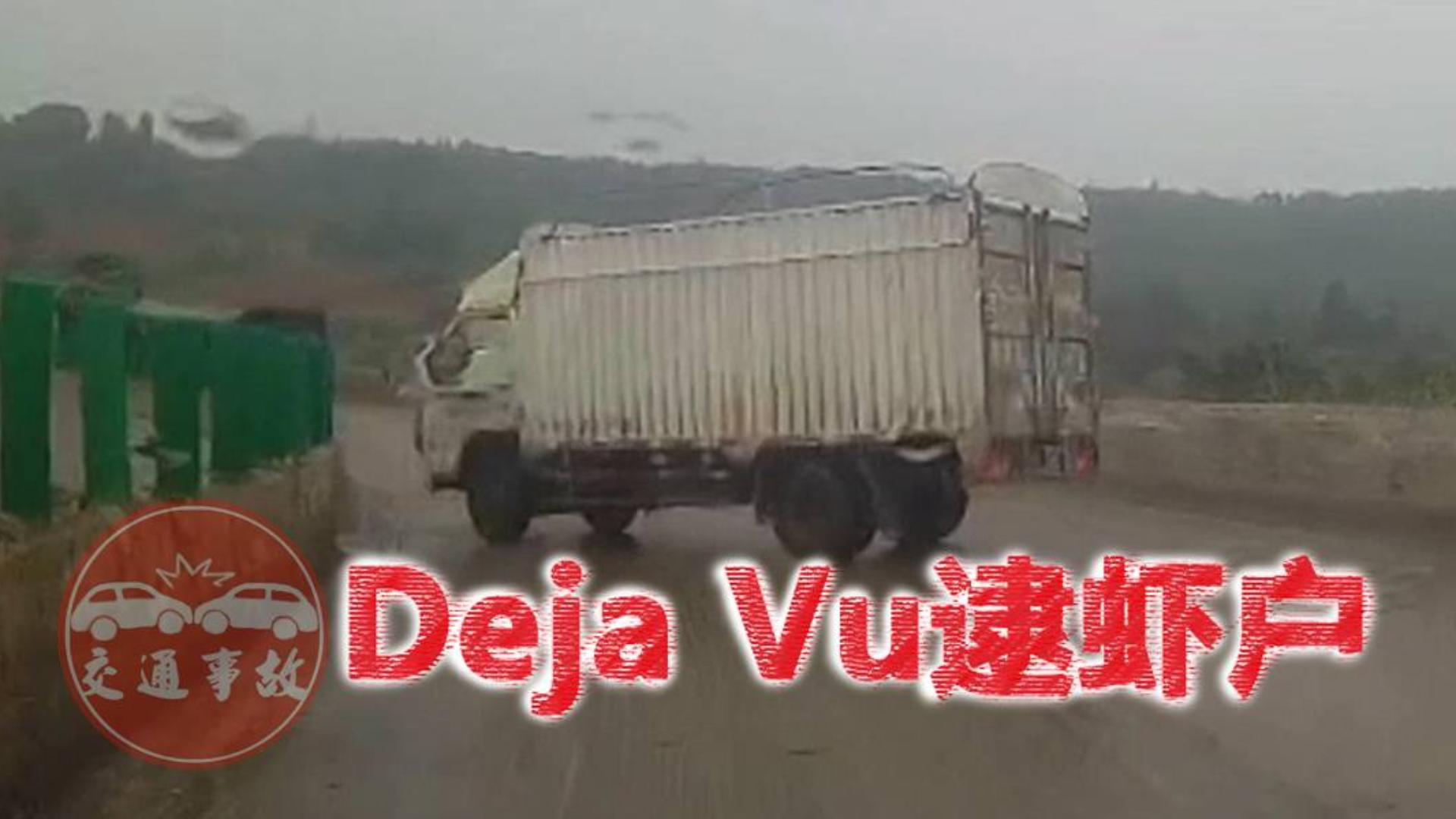Deja Vu逮虾户2020(二)