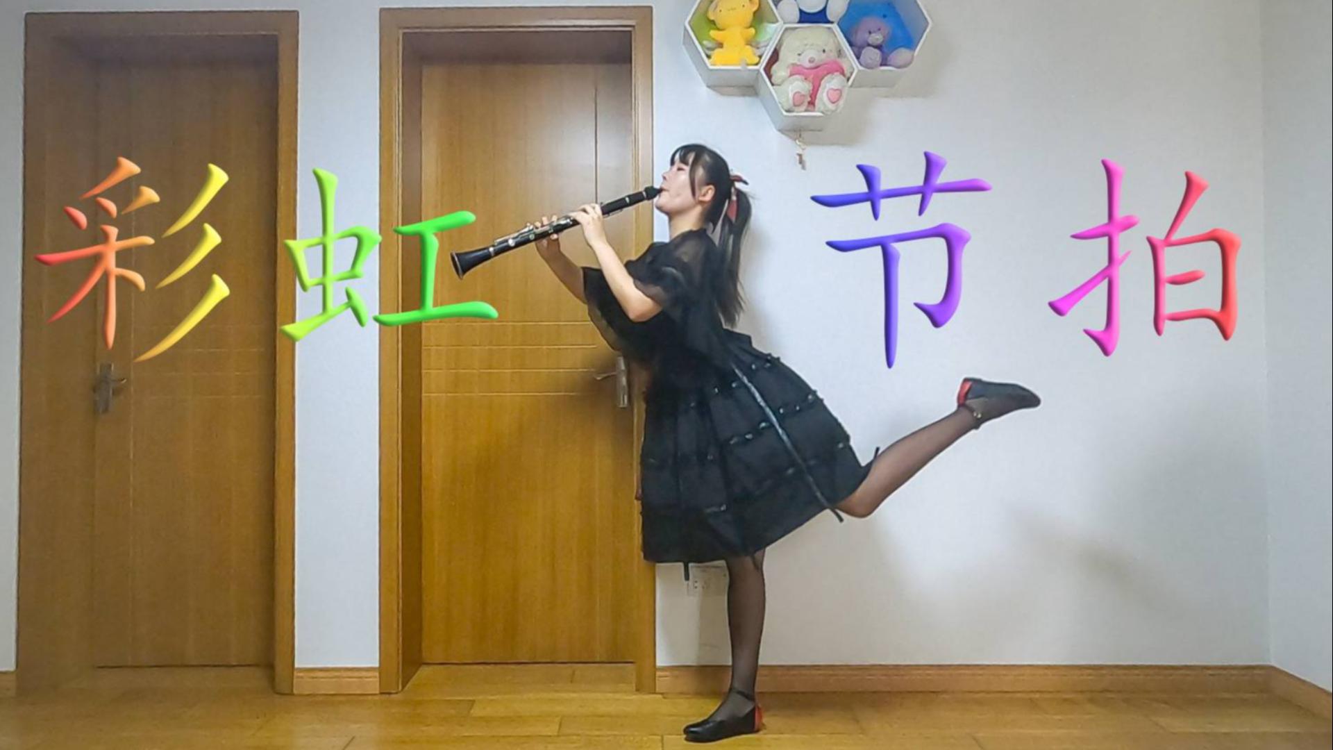 【Honey】彩虹节拍!黑管x宅舞的完美结合~