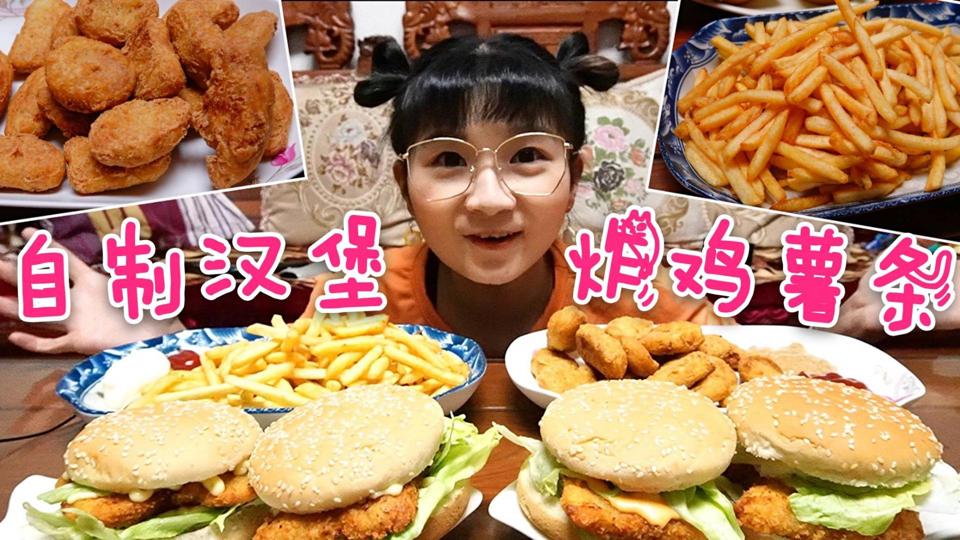 【小猪猪的vlog】自制汉堡、炸薯条、炸鸡块,好想吃油炸食品啊