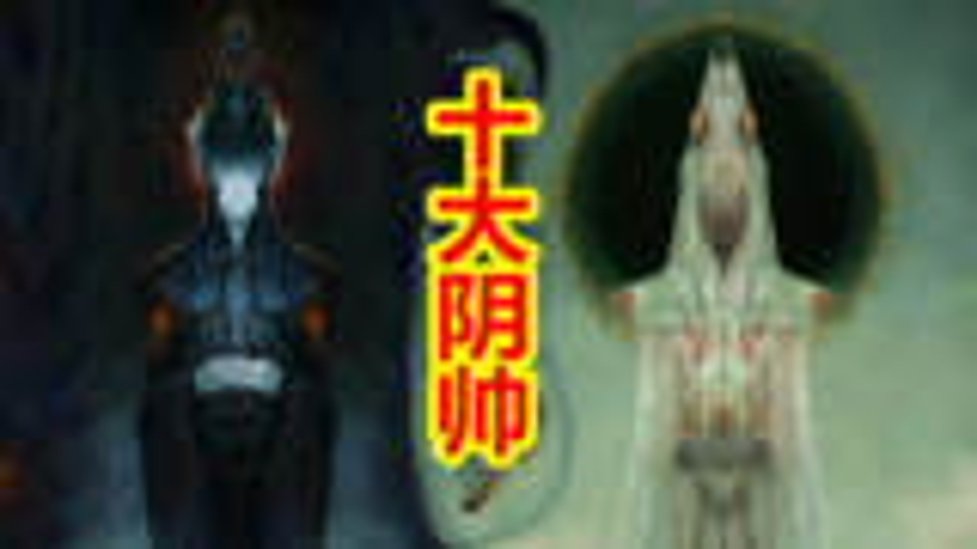 【中国神话-冥界篇 第九期】十大阴帅,地狱轮回神职执行者。