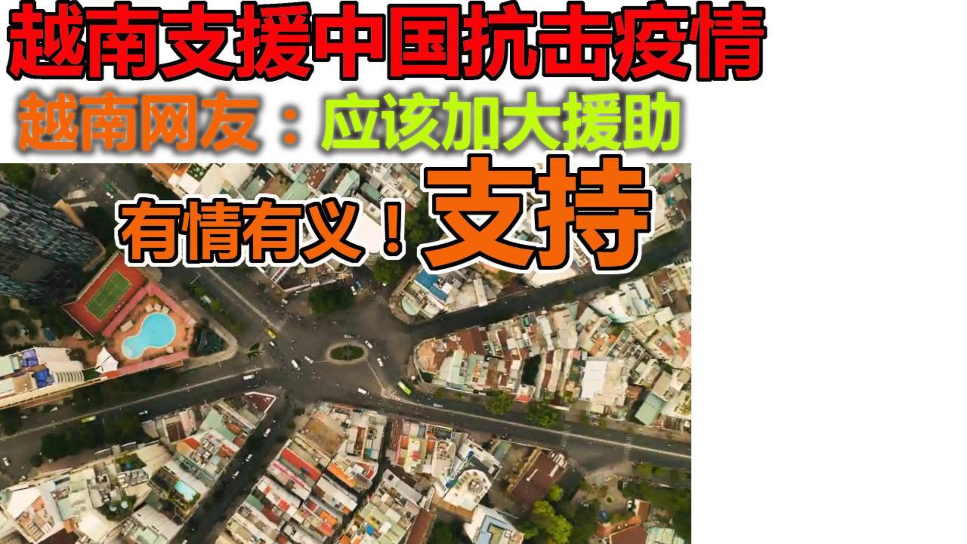 越南支援中国抗击疫情 越南网友:支持,应该加大援助