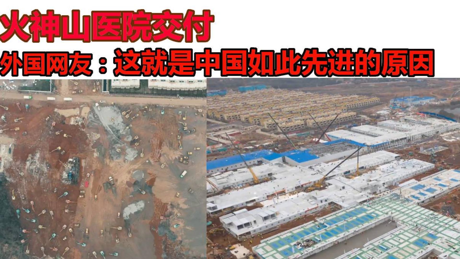 火神山医院交付 外国网友:这就是中国如此先进的原因