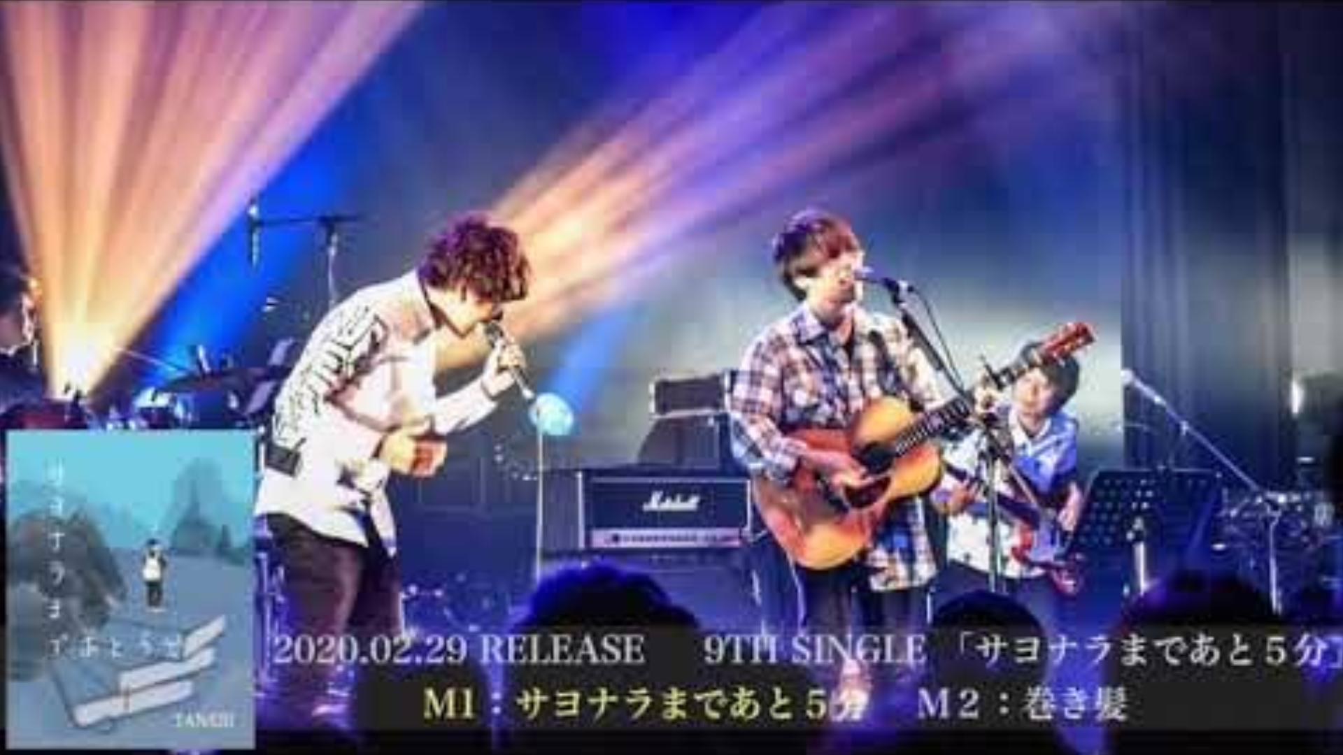 TANEBI 9th SINGLE『サヨナラまであと5分』 フル期間限定公開!