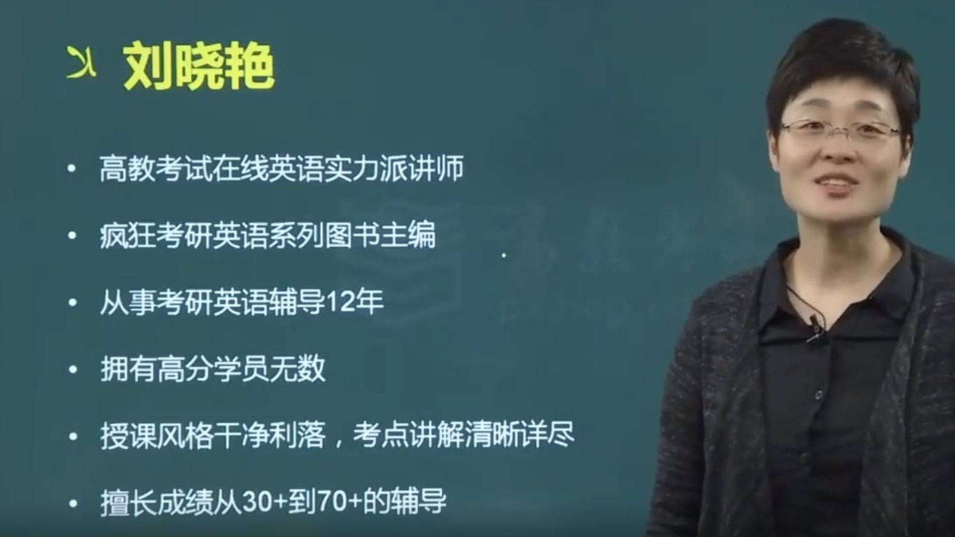 2021考研刘晓燕核心词汇刘晓艳单词完整版持续更新中