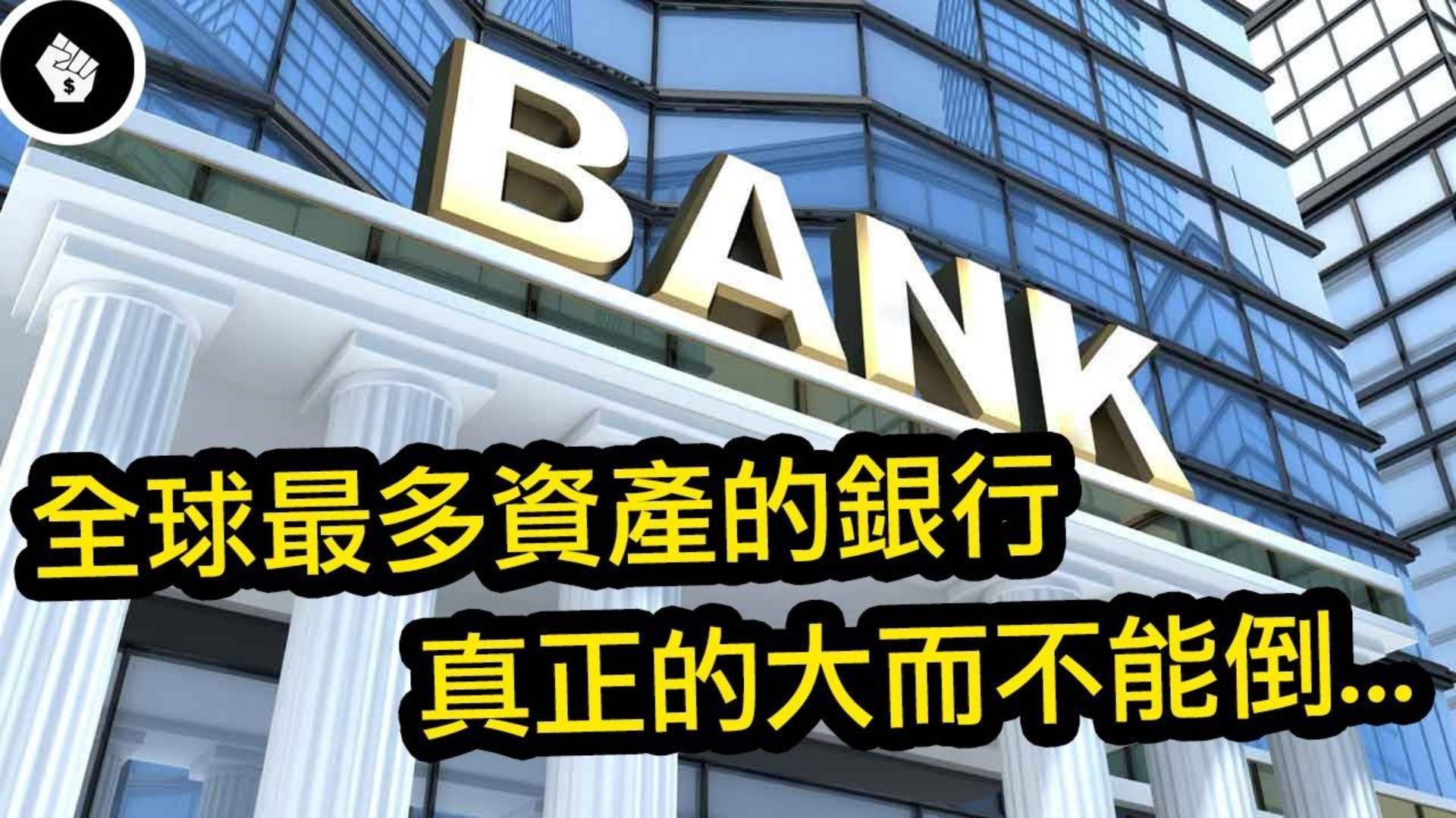 全球拥有最多资产的十间银行,真正的大到不能倒!