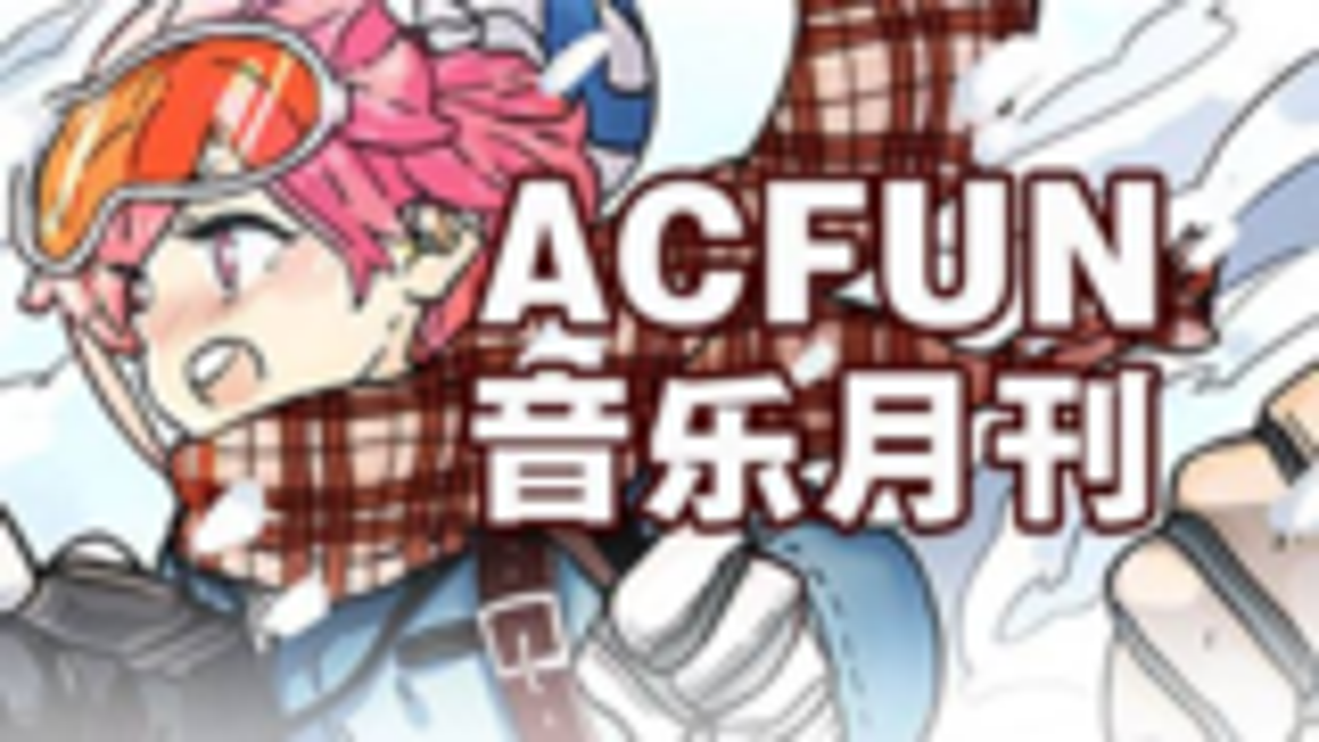 【AcFun音乐月刊12月刊】虽姗姗来迟,但好听不减