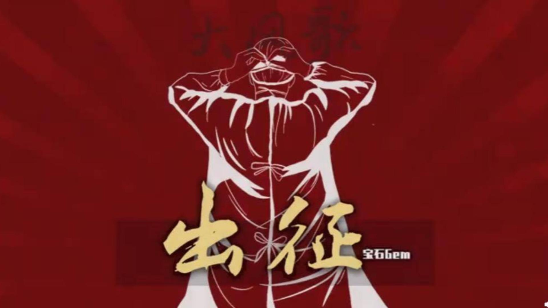 宝石GEM老舅新歌《出征》+央视元宵晚会合唱版