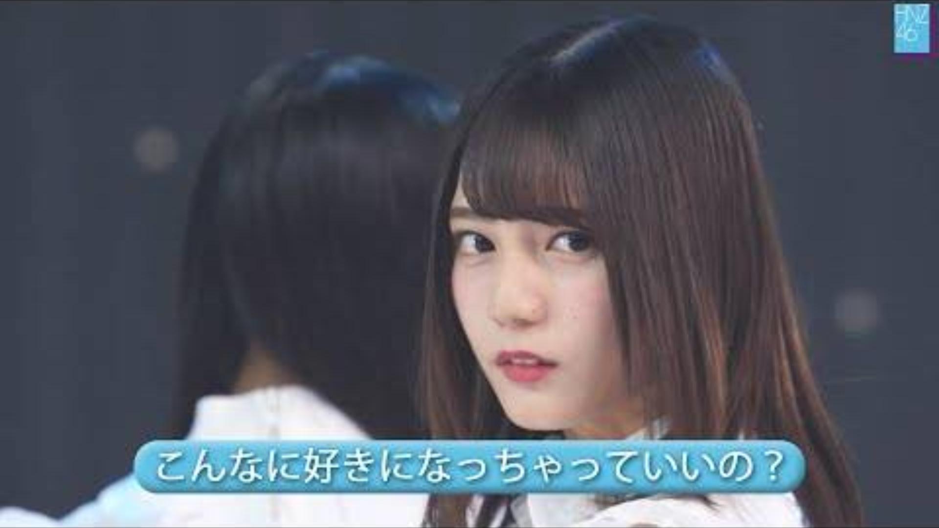 日向坂46 3rd 「こんなに好きになっちゃっていいの?」 Best Shot