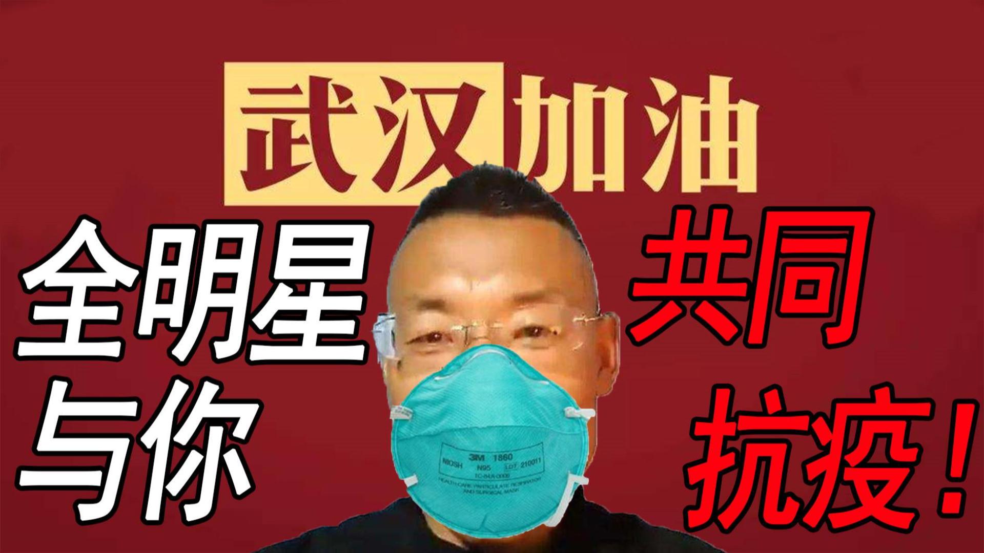 【全明星】 全明星与你一起抗疫情!武汉加油!中国加油!