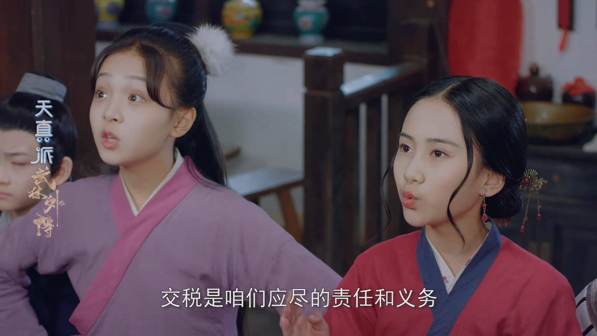 【天真派武林外传】最萌税收宣传员小湘玉
