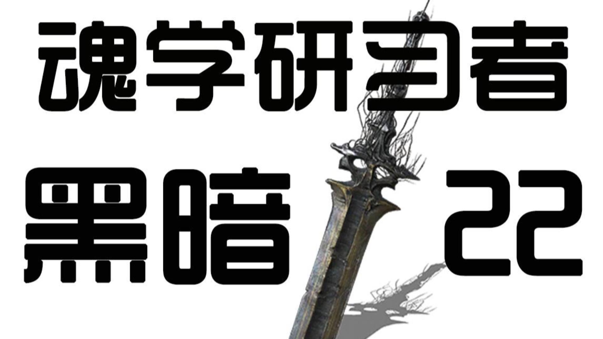 【魂学研习者】22:黑暗