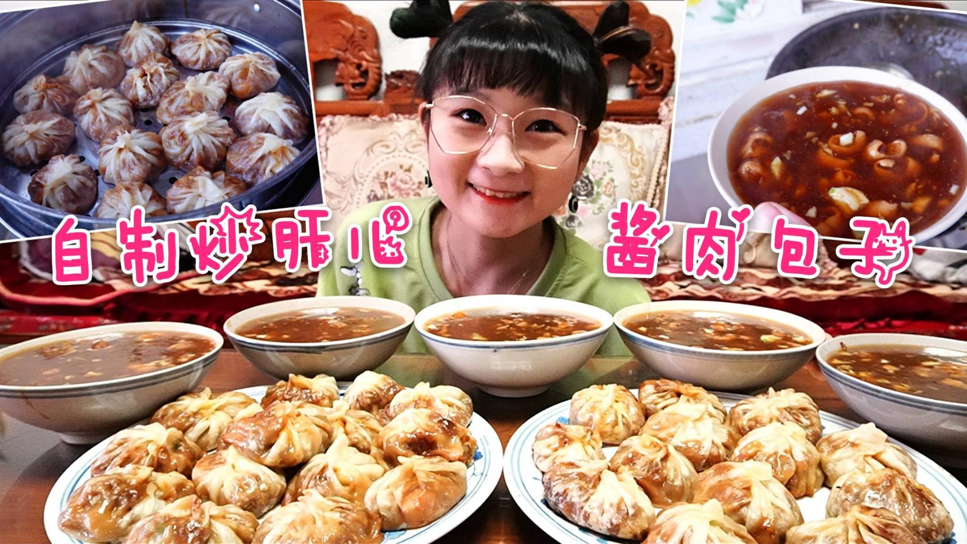 【小猪猪的vlog】宅家自制老北京炒肝儿和酱肉包子!太舒服了!
