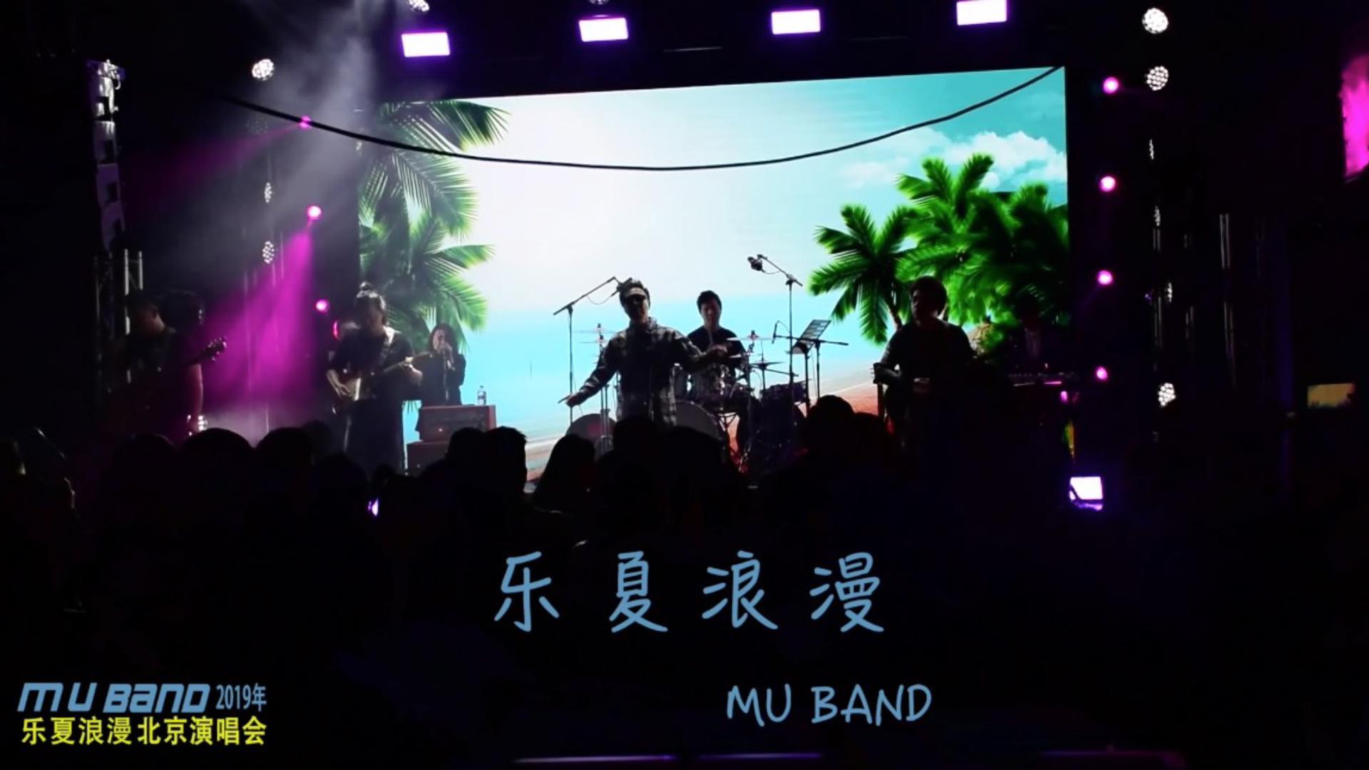 MU BAND《乐夏浪漫》(2019年乐夏浪漫北京演唱会)