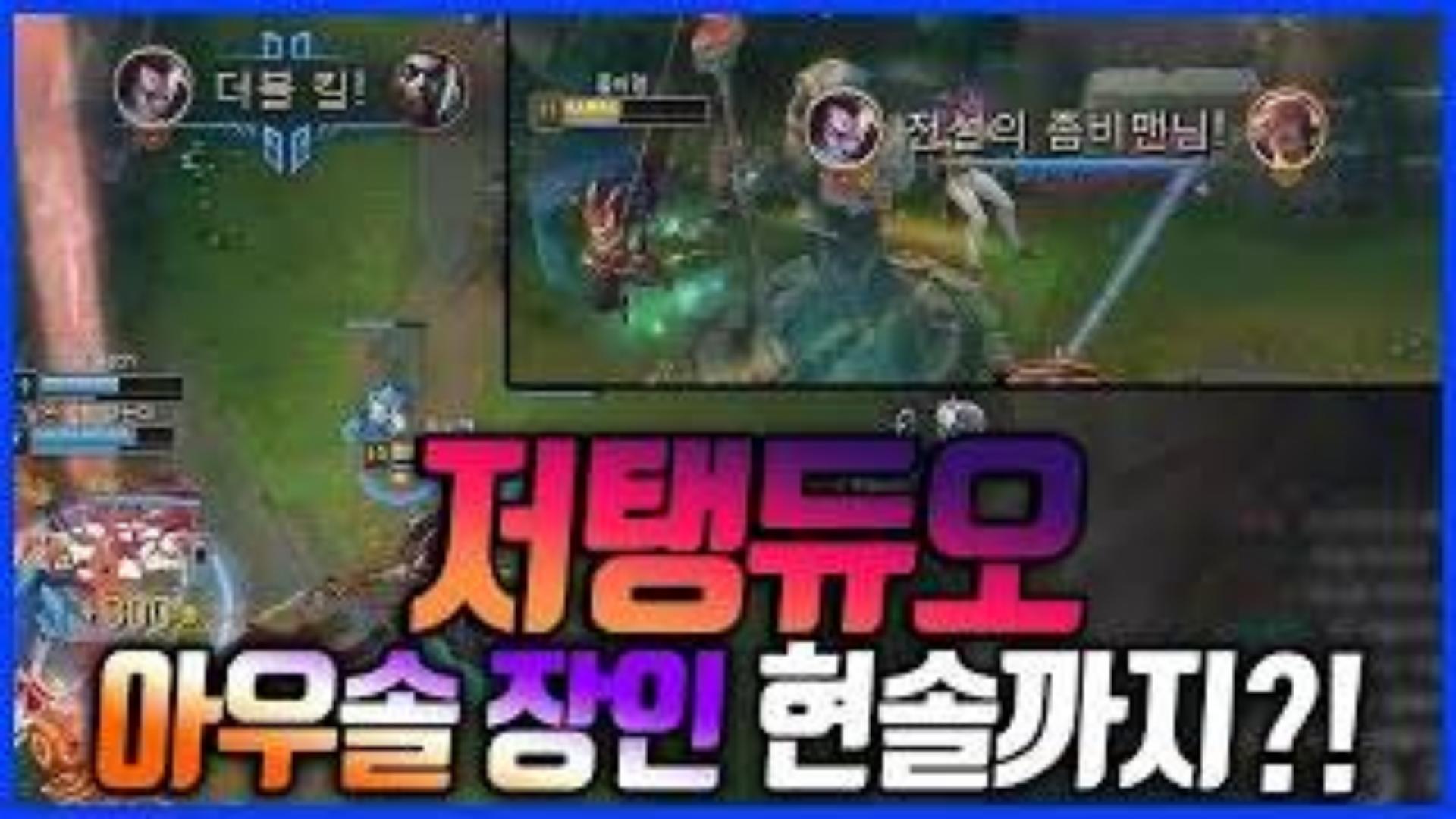 韩服第一亚索프제짱对面是 JLT 和 honeyteng 还有龙王高手?亚索vs龙王