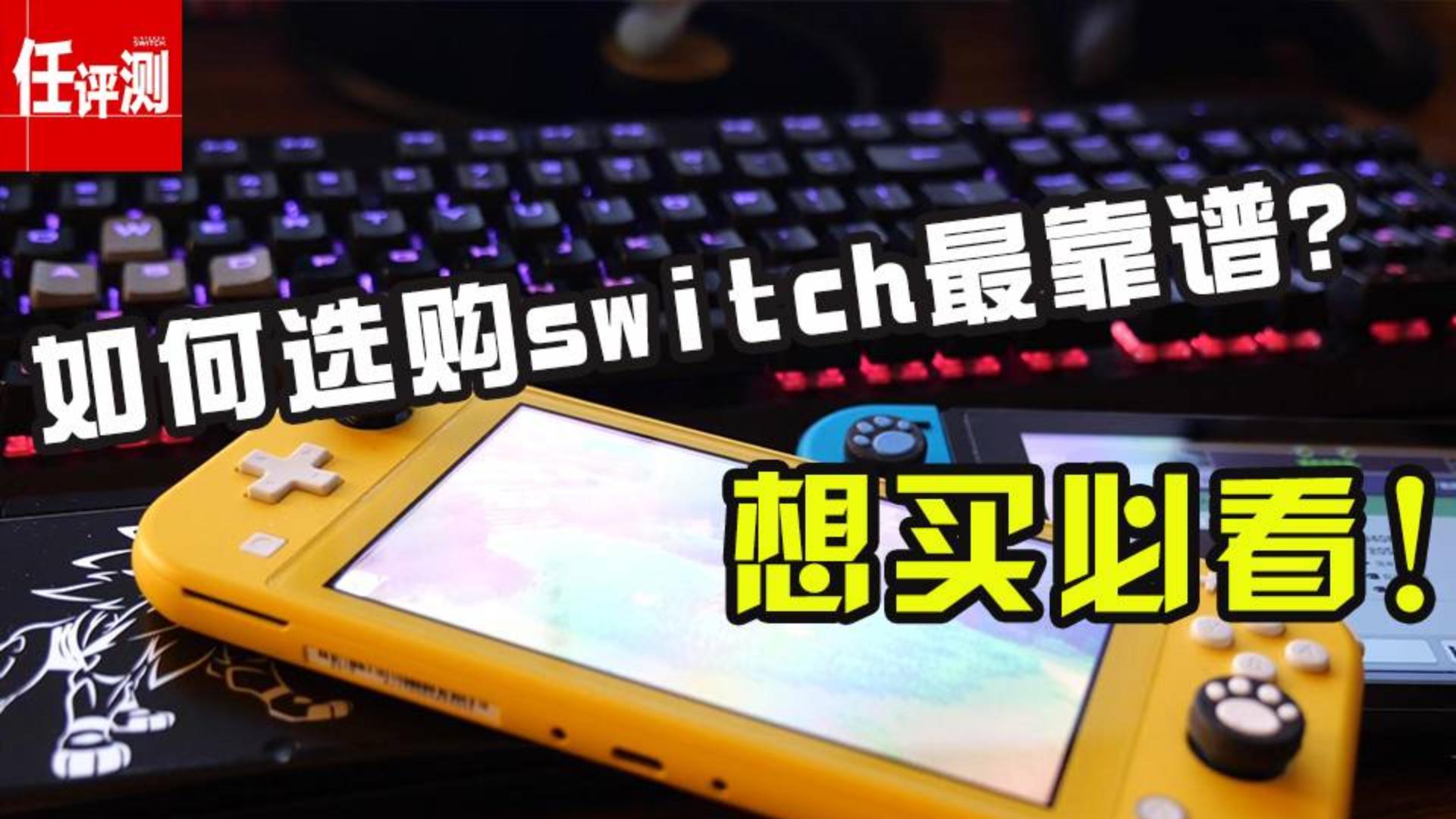 作为一名普通玩家,如何在选购switch机器最靠谱?新手必看!