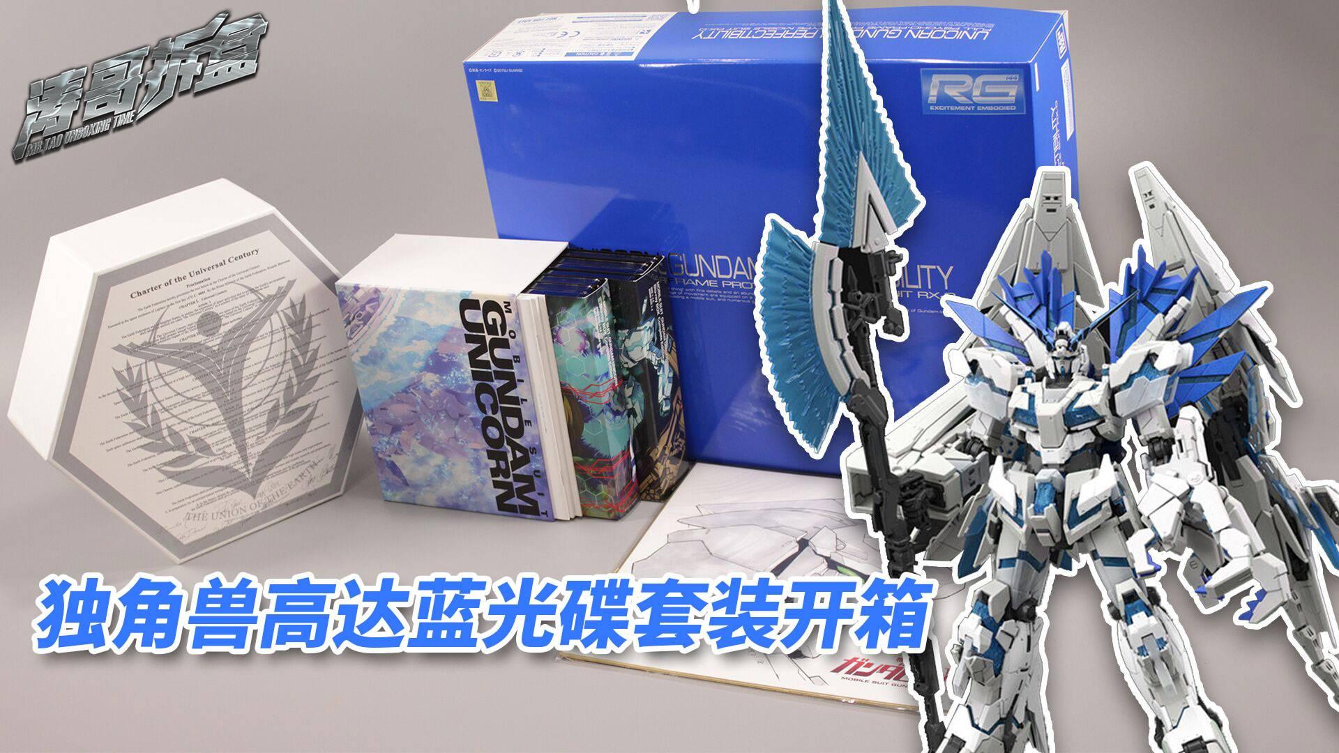 开箱独角兽高达蓝光碟套装,光附属的模型就值2000多元?【涛哥拆盒】