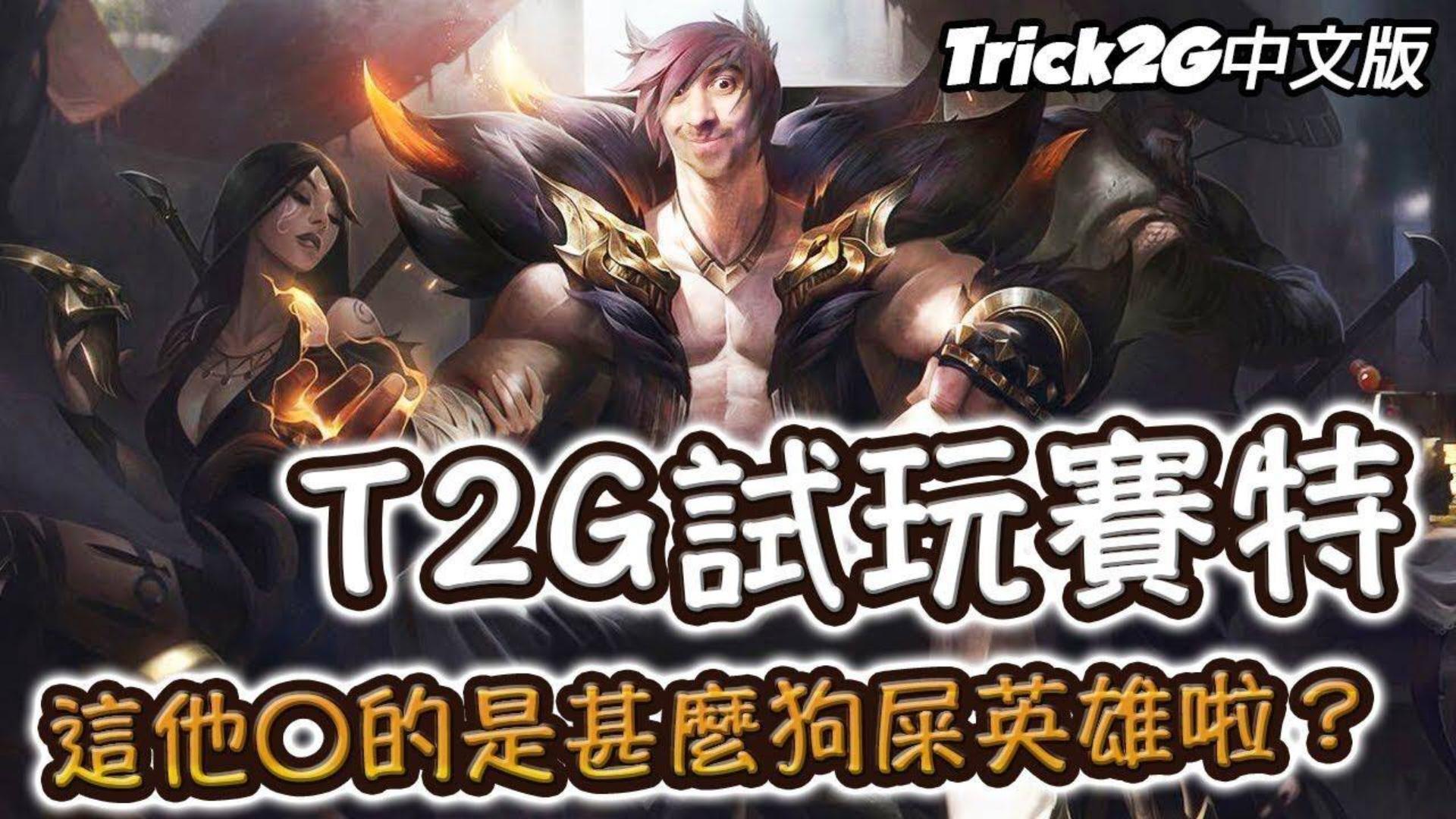 Trick2G-  賽特試玩  到底是誰說這英雄OP啦?(中文字幕) -LoL英雄聯盟