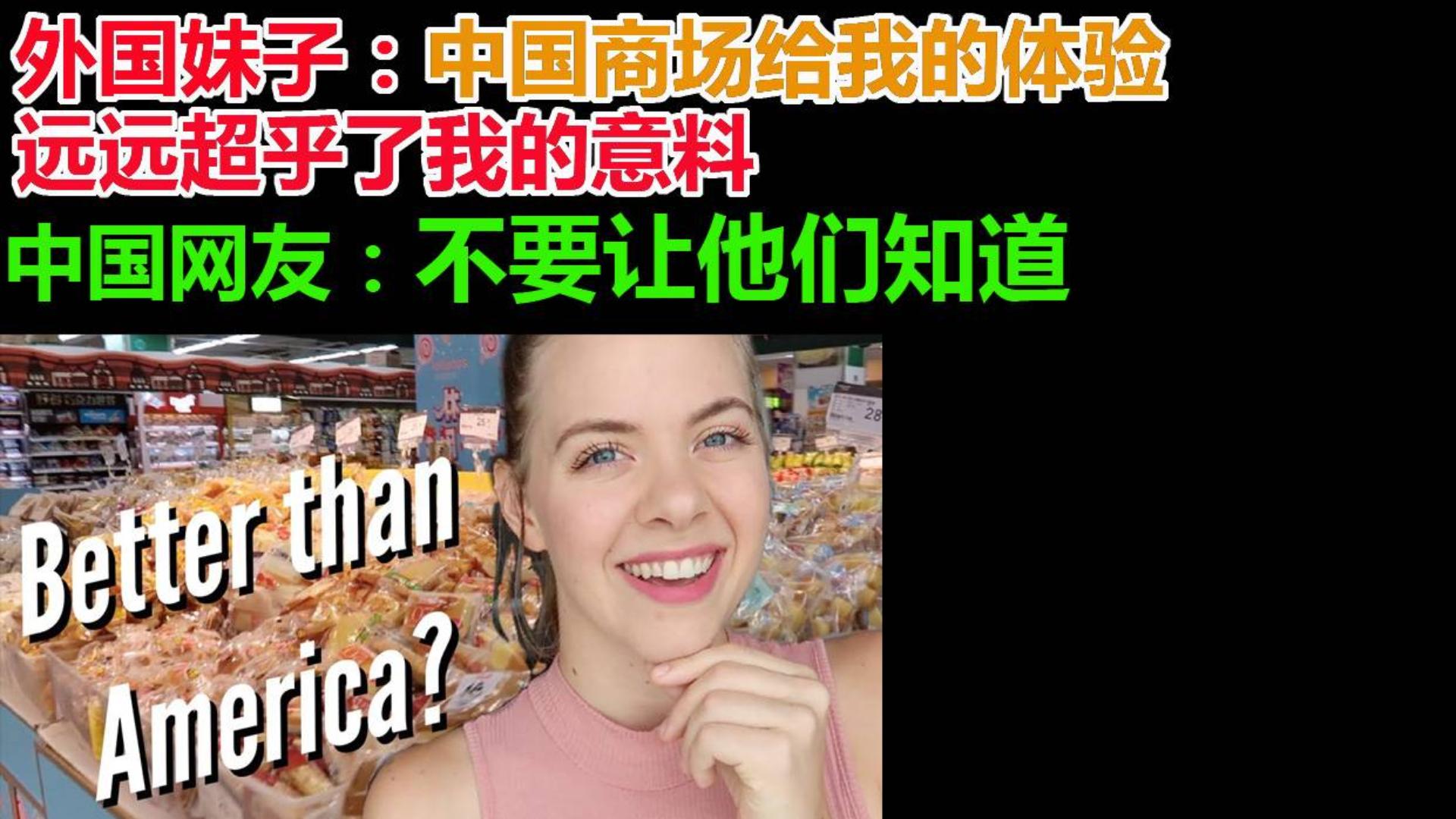 外国妹子:中国商场给我的体验远远超乎了我的意料