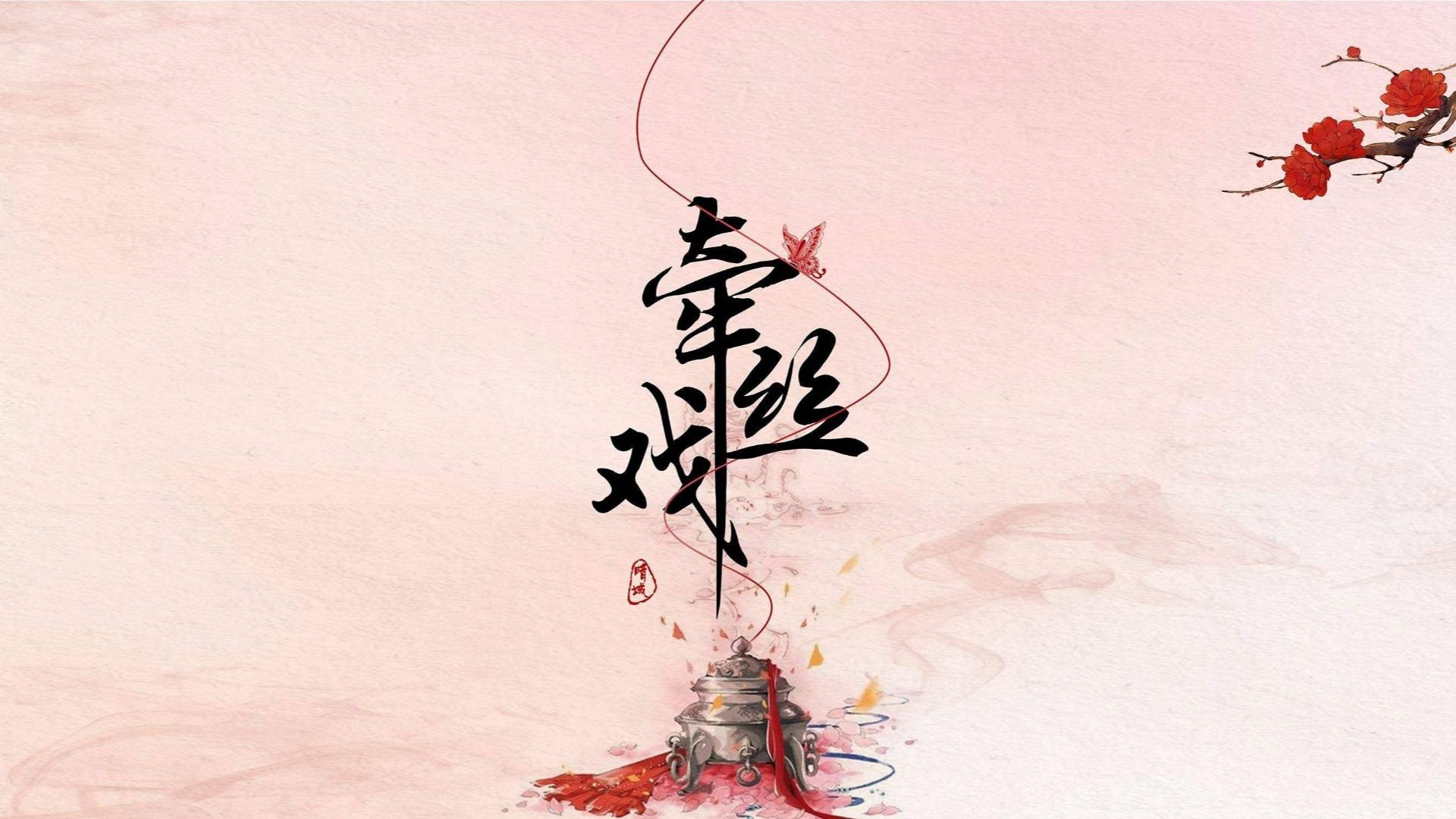 【寻国风】翻唱《牵丝戏》(COVER 银临 Aki阿杰)