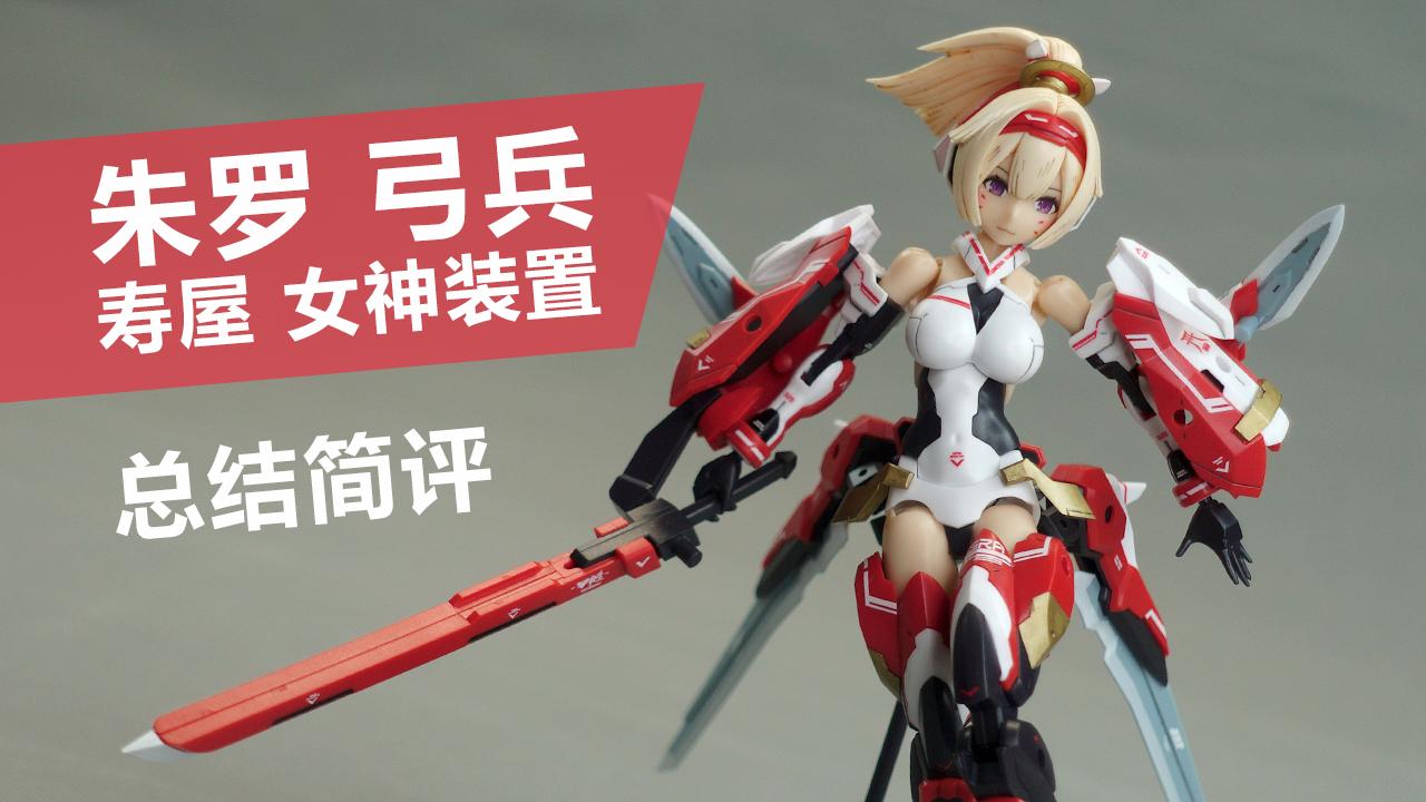 寿屋 女神装置 第6弹 朱罗弓兵 总结简评!【章鱼的玩具】