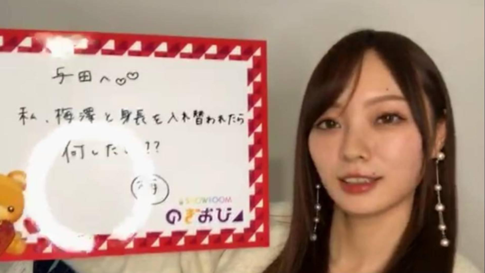 (生肉)乃木坂46 梅澤美波 のぎおび showroom 20-2-10