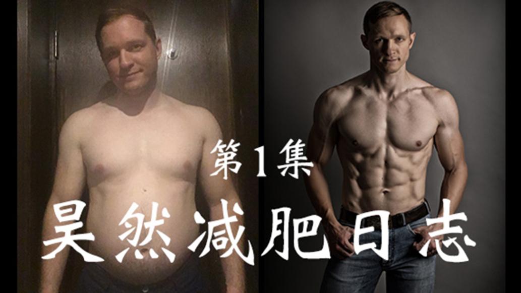 昊然减肥日志(第1集):激素平衡与体重的关系/肉类/训练计划