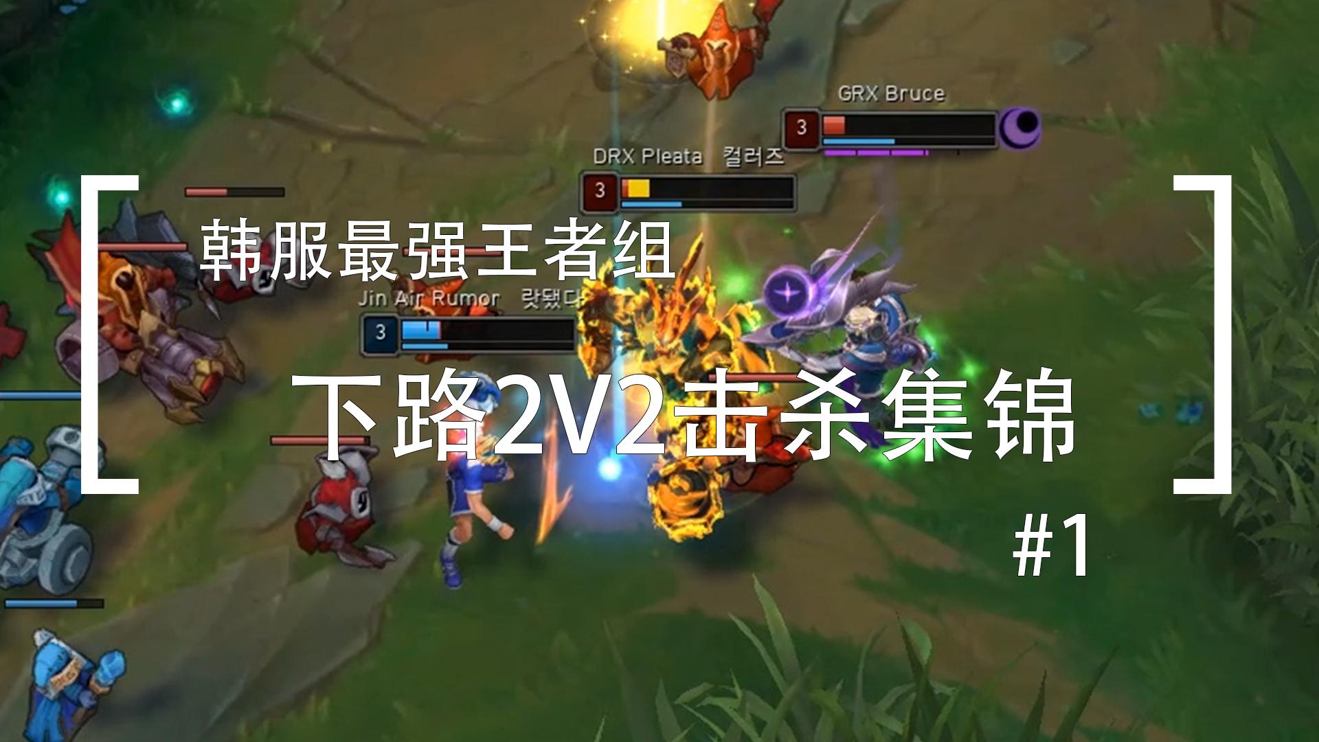 韩服最强王者组下路2V2击杀集锦#01