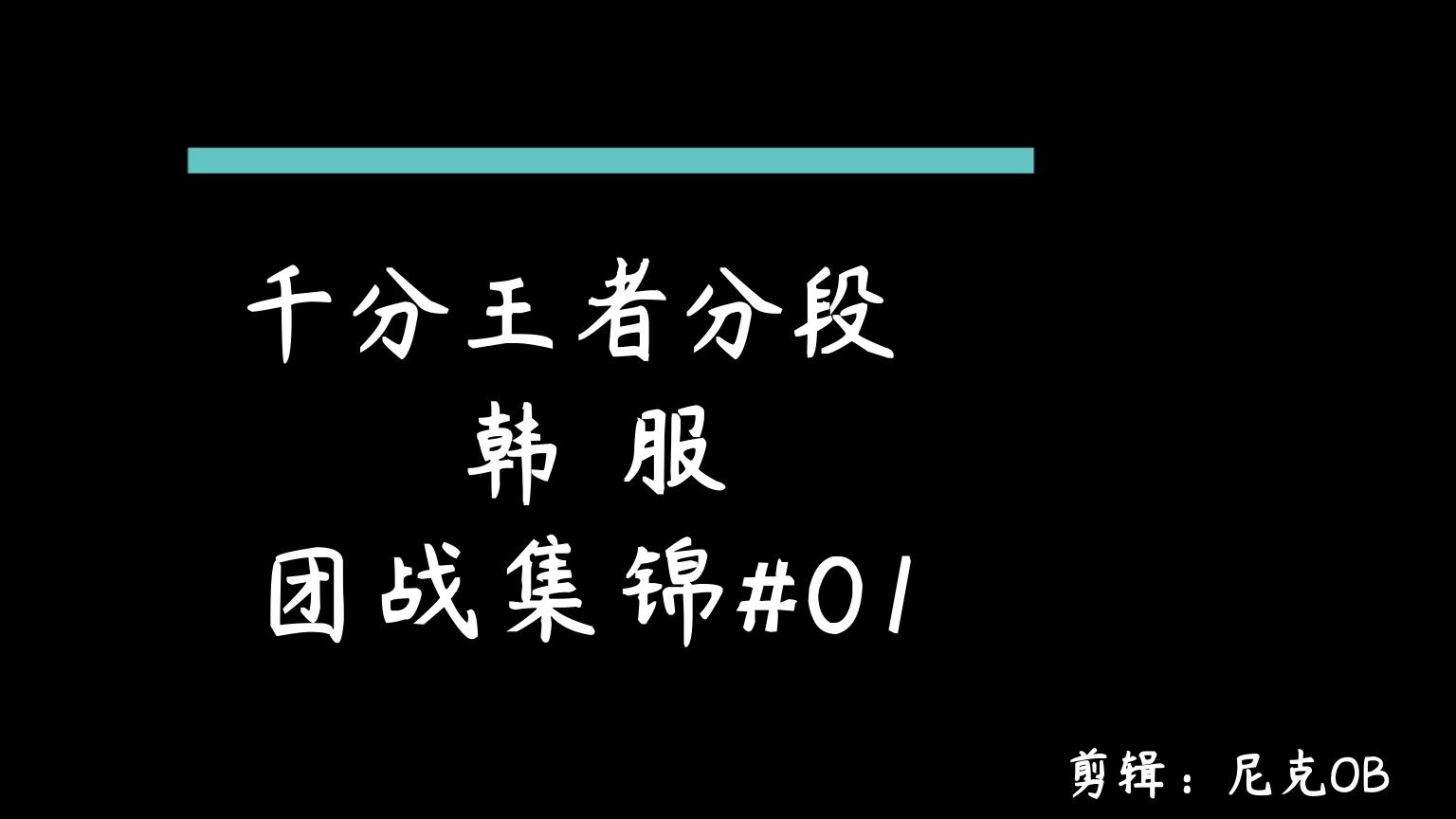 韩服千分王者团战集锦#01