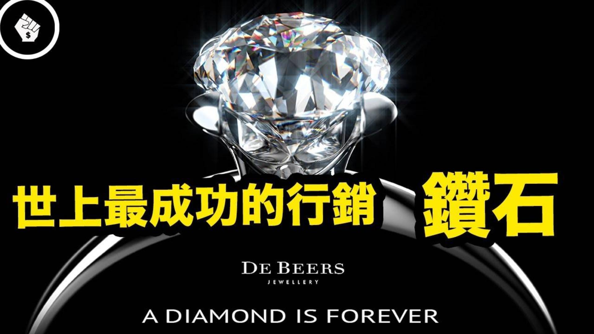 「钻石」是世界上最成功的行销个案 ,商人如何把它刻在我们的基因裡?