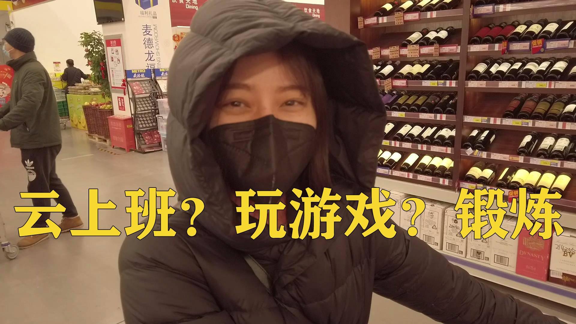 【武汉观察Vlog13】随机问了20个武汉人,他们憋在家里都干啥了?