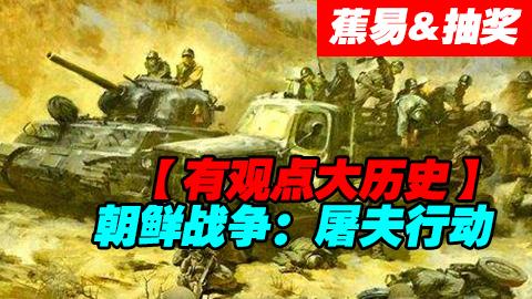【蕉易&抽奖】朝鲜战争--屠夫行动