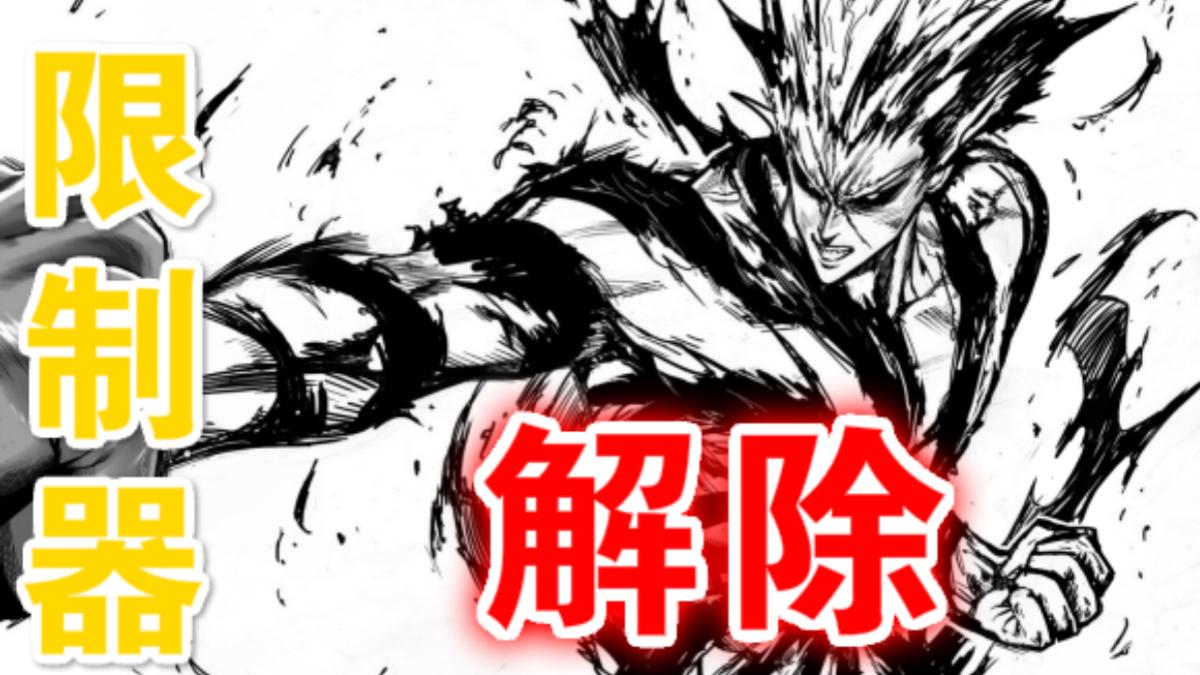 《一拳超人》第三季37:左流水右旋风,饿狼突破极限,施展交牙龙杀拳!