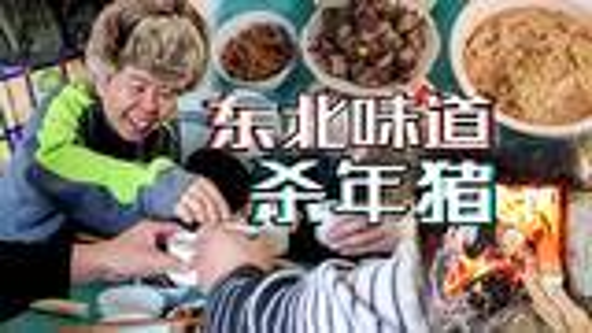 东北农村杀年猪, 小伙吃上一顿杀猪菜,猪肉炖酸菜真的太香了