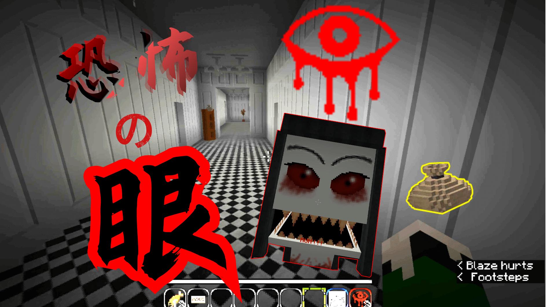 我的世界Minecraft恐怖地图:恐怖之眼
