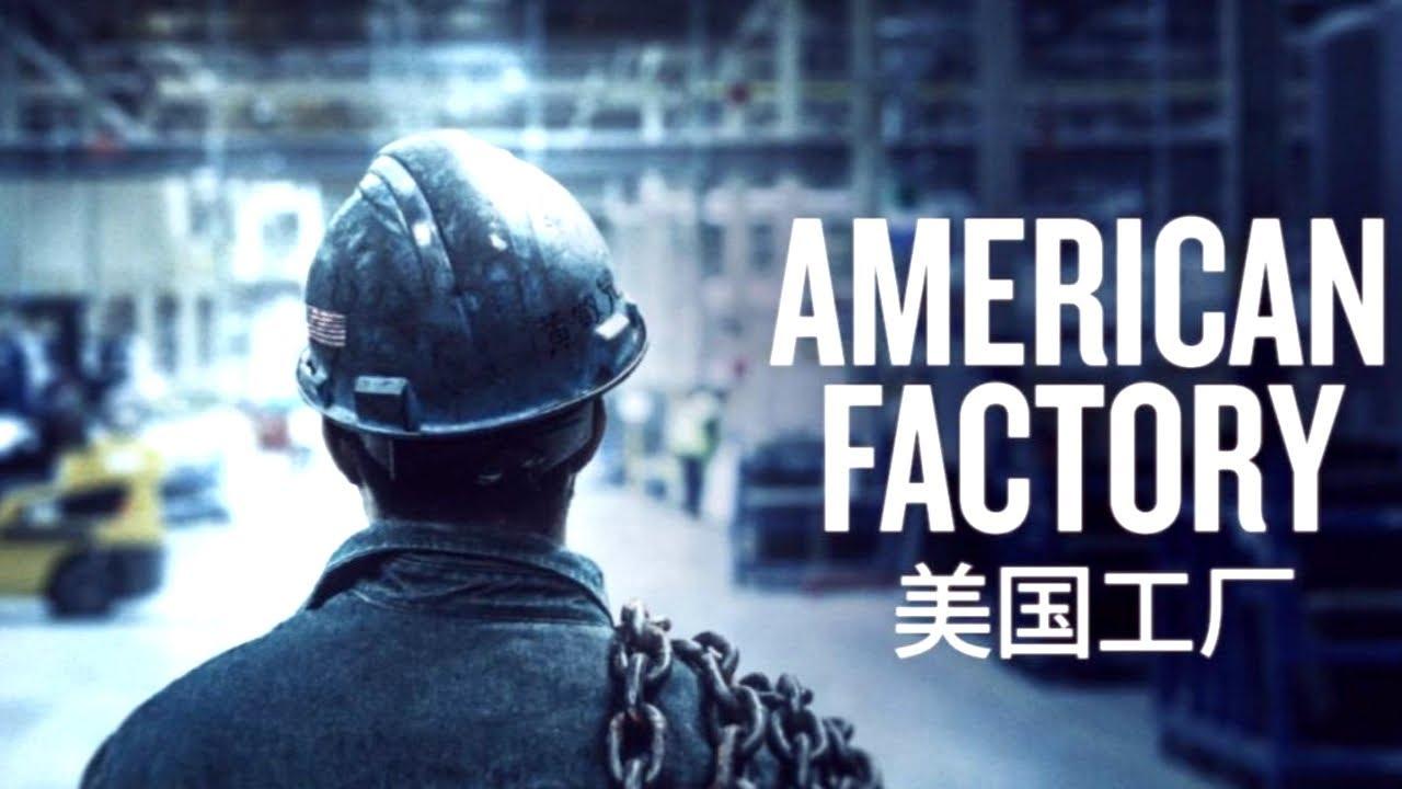 【朽木】中国公司远赴美国开工厂,感动美国!喜提奥斯卡大奖