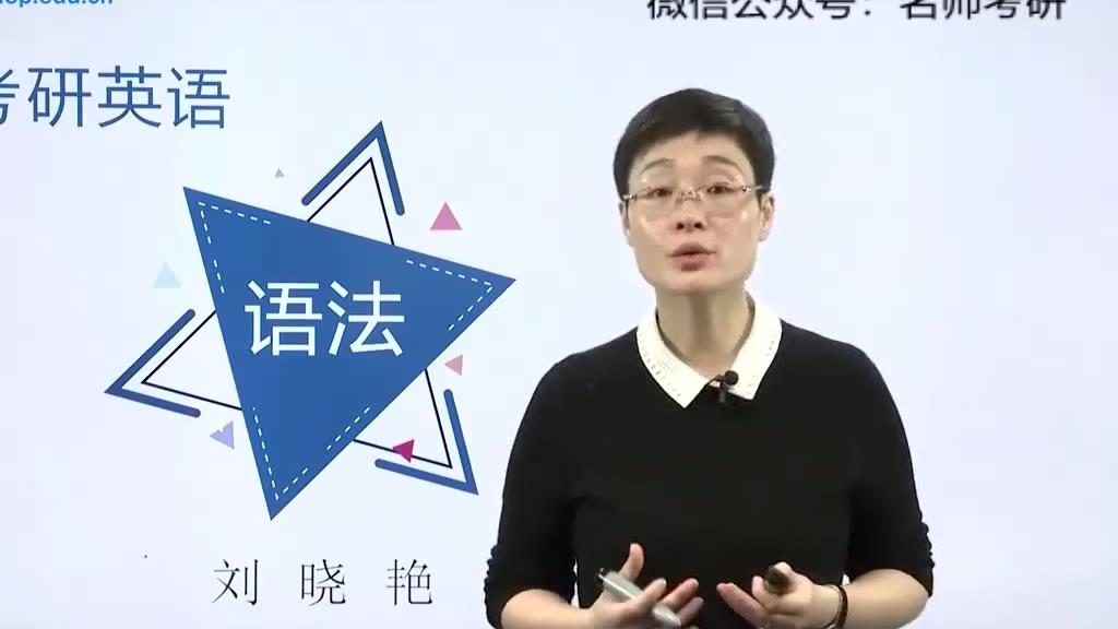 【完整版】2021年考研英语刘晓艳英语语法课程