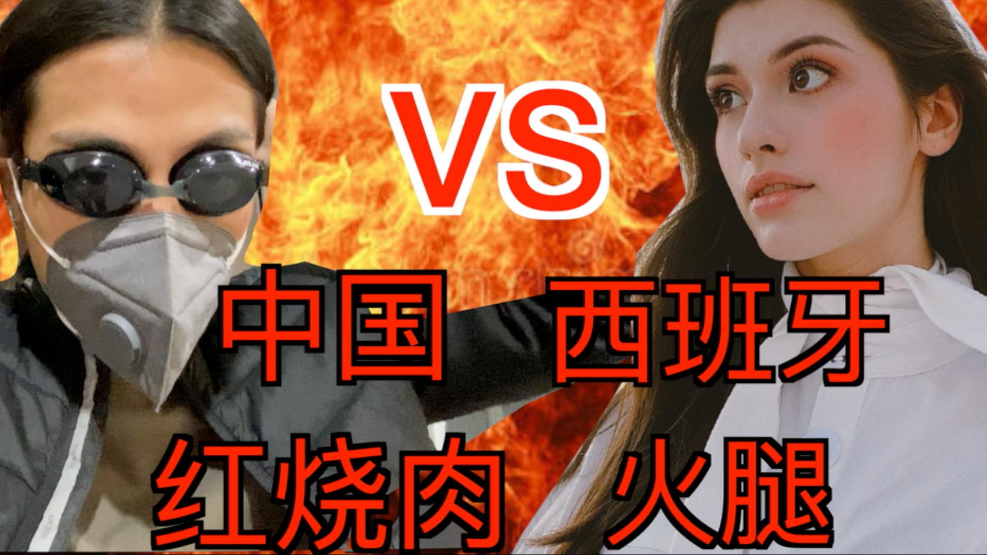 中国红烧肉VS西班牙火腿