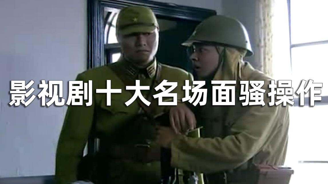 【刘哔】盘点影视剧十大名场面骚操作!纯情太君在线普及性教育!