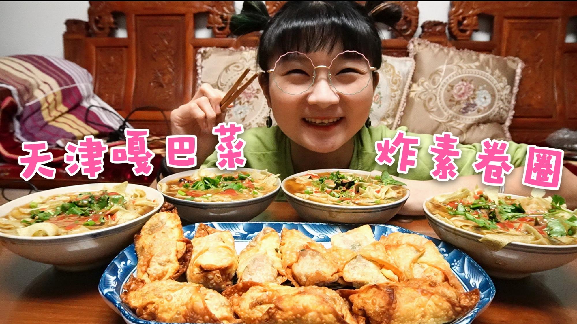 【小猪猪的vlog】宅家自制正经嘎巴菜和勉强版卷圈,酥脆酥脆酥脆