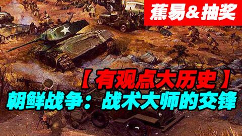 【蕉易&抽奖】朝鲜战争--战术大师的交锋