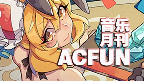 【AcFun音乐月刊1月刊】猴子的计算器罢工了