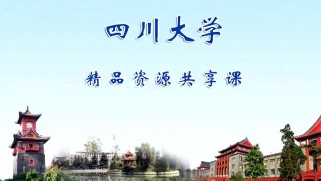 口腔解剖生理学-四川大学