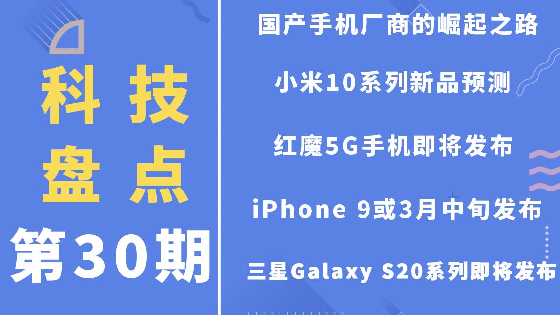 「科技盘点」30.小米10新品预测 | 三星S20、红魔5G等一系列新品即将发布 | iPhone9