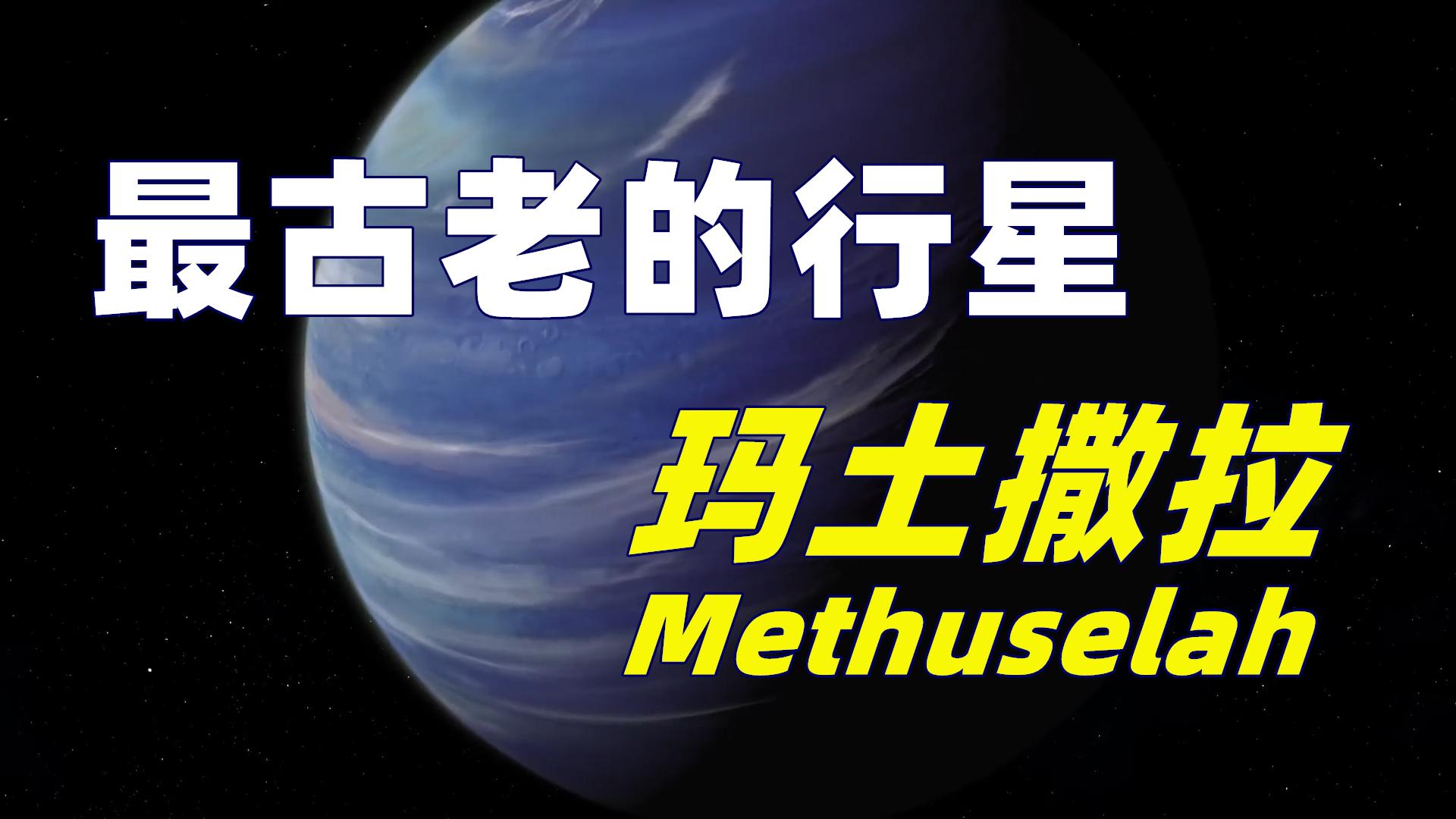 127亿岁!目前已知最古老的行星-玛土撒拉(Methuselah)