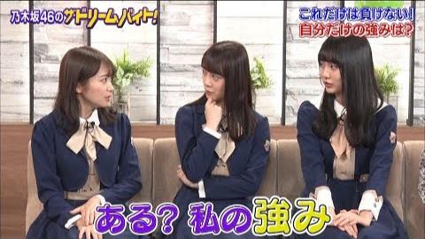 乃木坂46 『ザ・ドリームバイト!』20-02-11