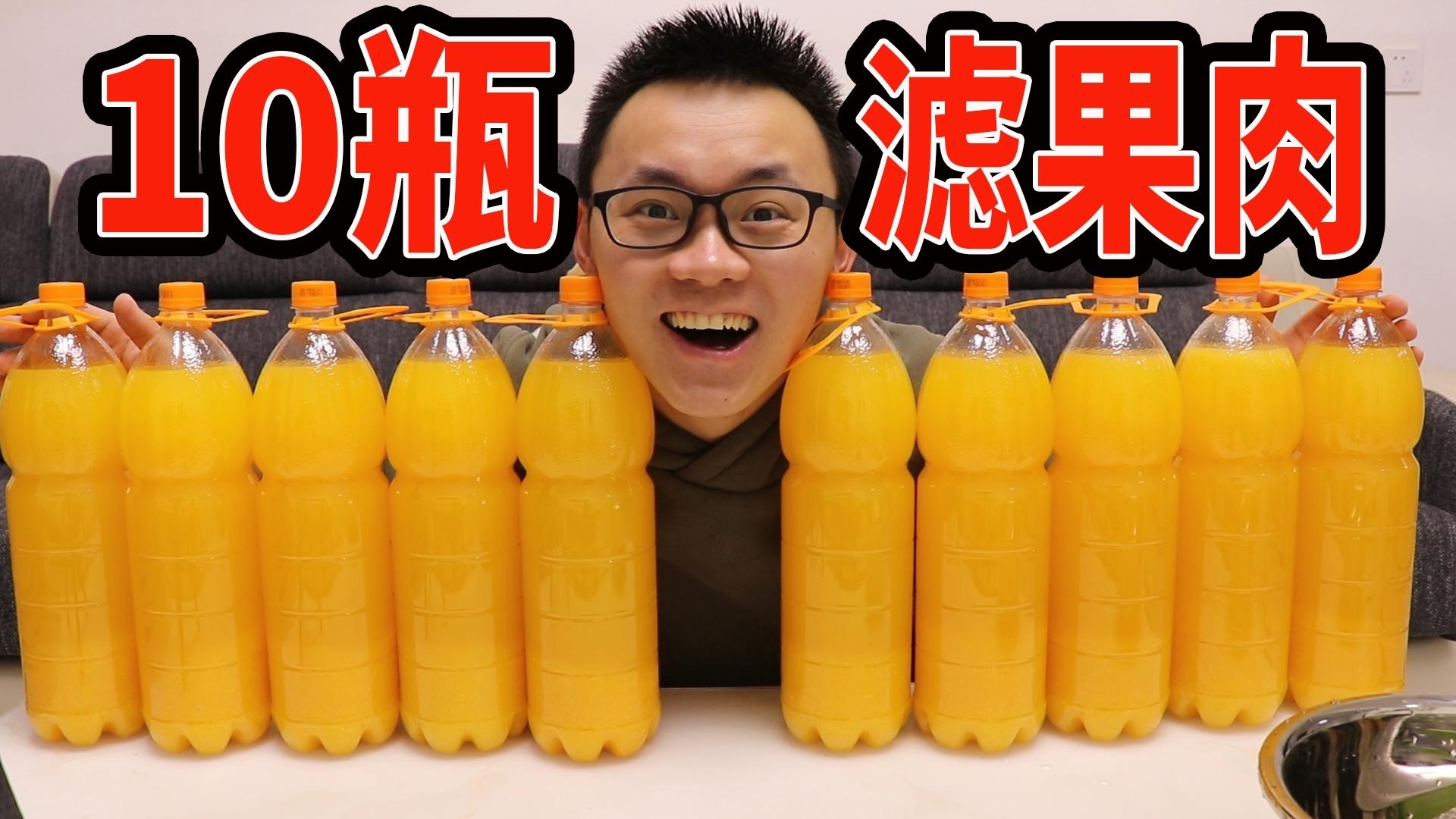 小伙买10大瓶果粒橙,把果肉过滤出来,一口气吃果肉能吃饱吗?