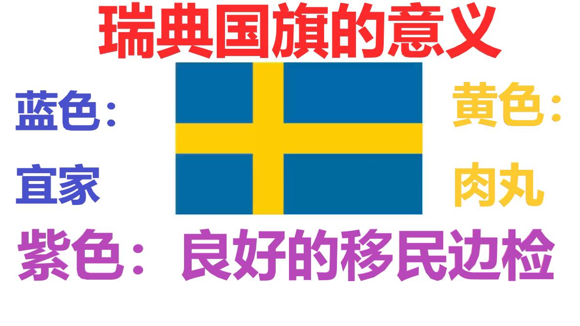 【瑞典刻板印象冷笑话】宜家,还有Minecraft!