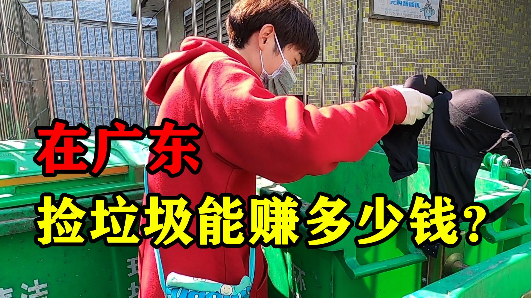 在广东捡垃圾能月入上万吗?小伙挑战捡一天垃圾能赚多少钱!