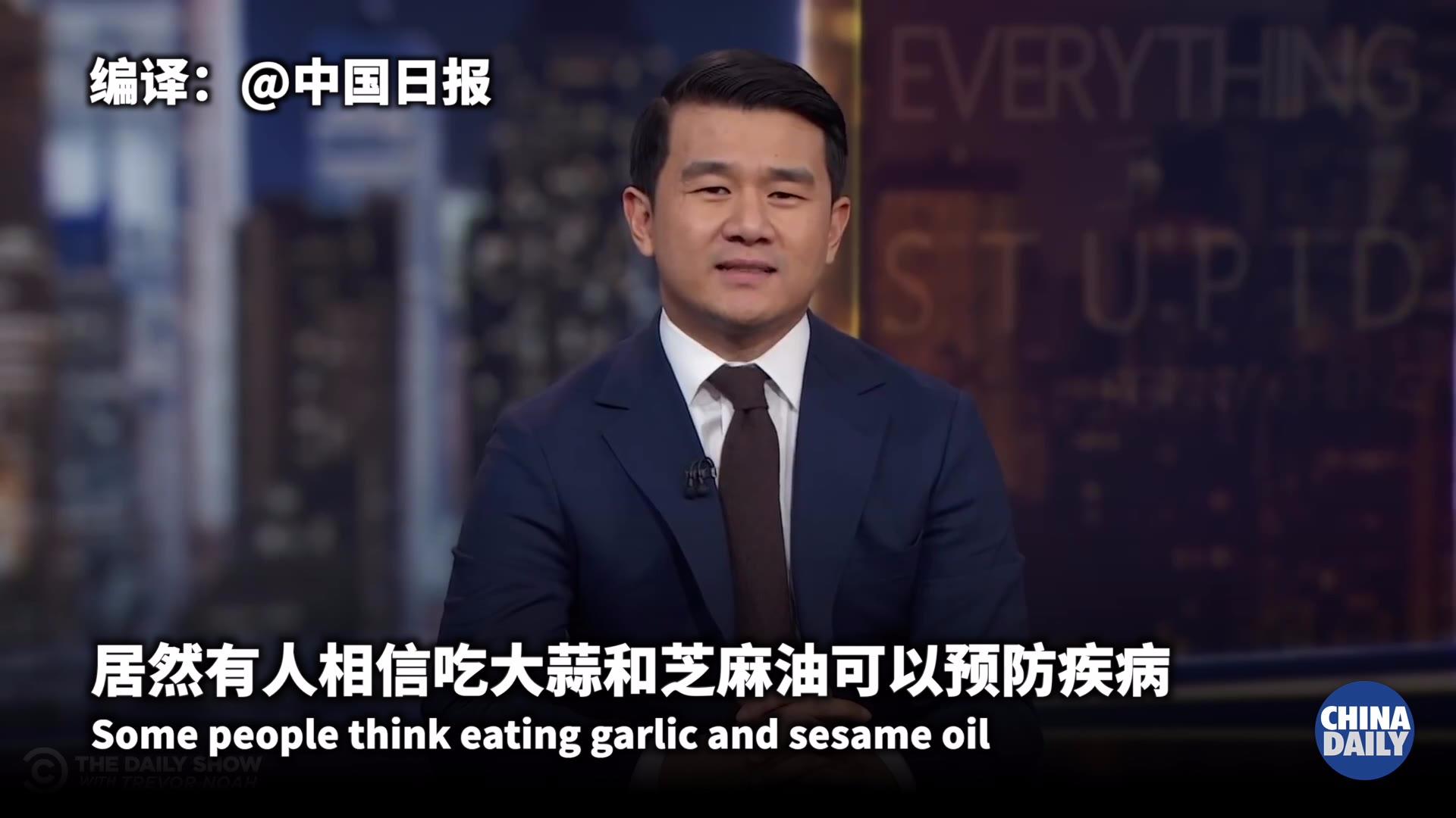 华裔喜剧演员吐槽亚洲人因疫情受到种族歧视